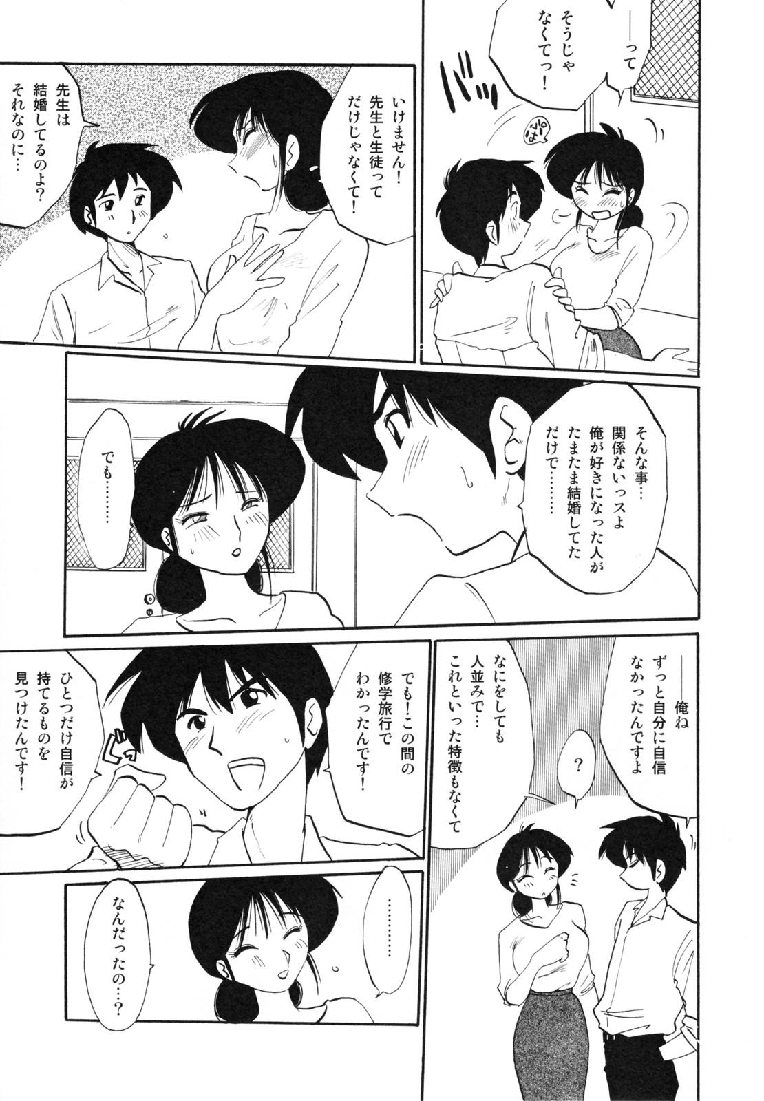 Hisae Haitoku Nikki Kanzenban Jou 30
