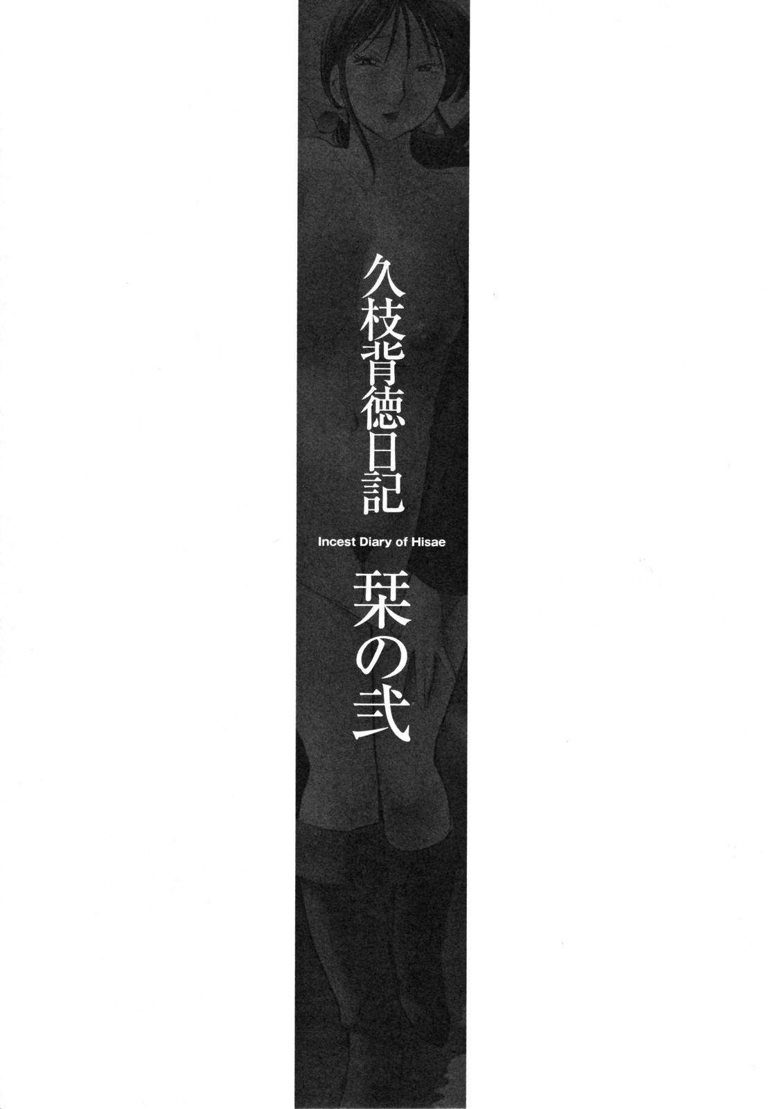 Hisae Haitoku Nikki Kanzenban Jou 42