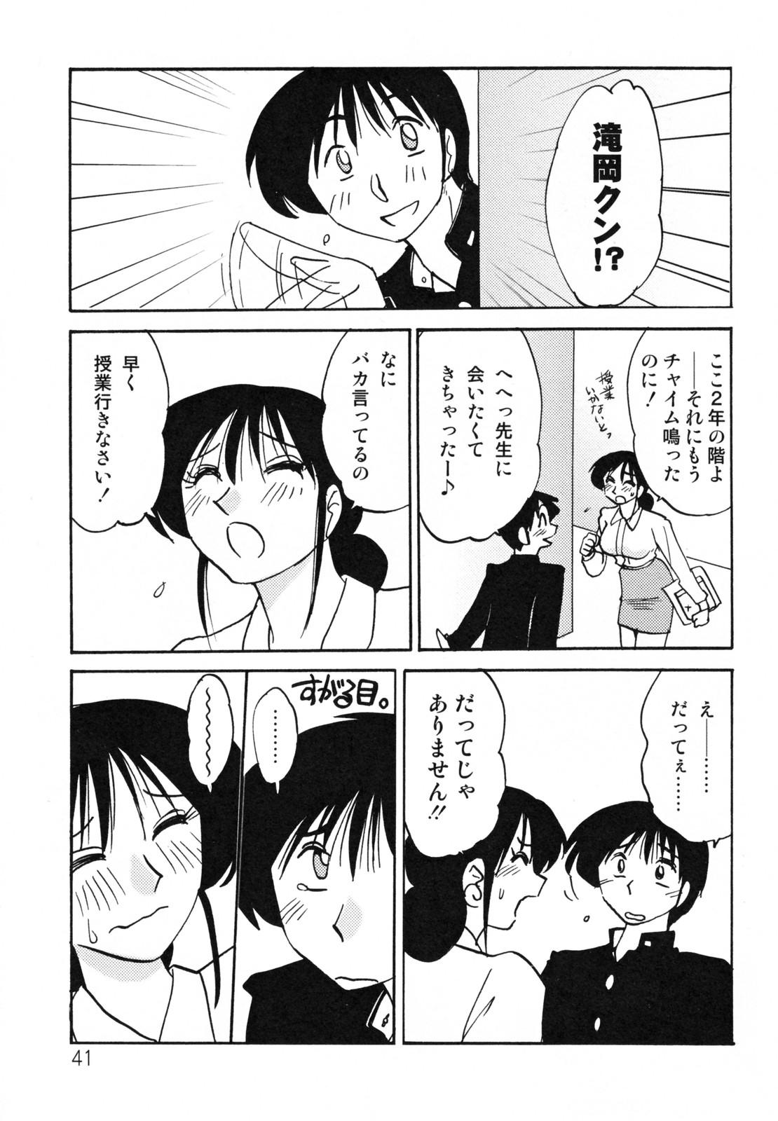 Hisae Haitoku Nikki Kanzenban Jou 44