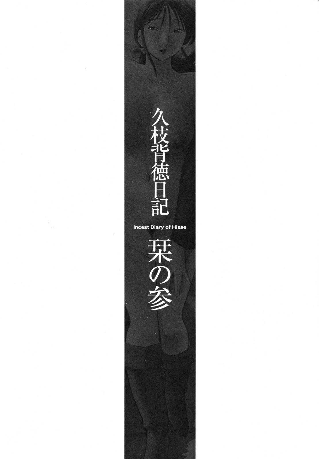 Hisae Haitoku Nikki Kanzenban Jou 51