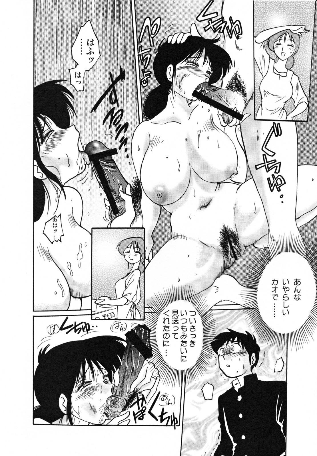 Hisae Haitoku Nikki Kanzenban Jou 61