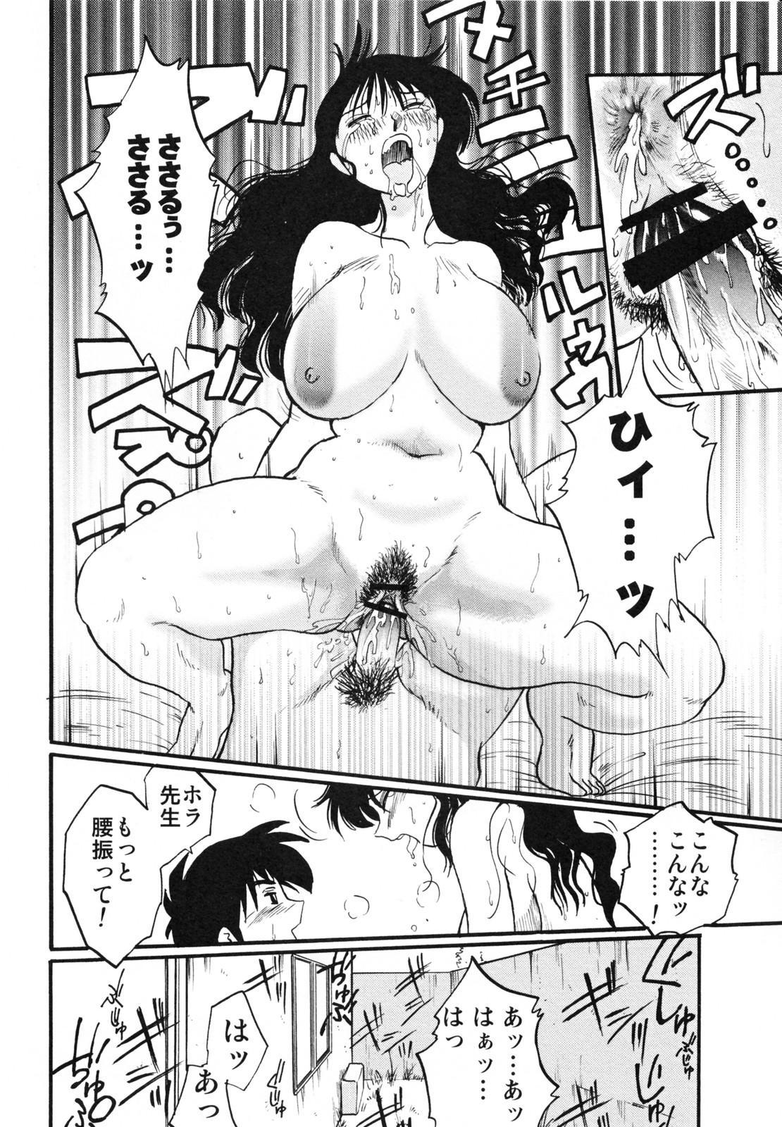Hisae Haitoku Nikki Kanzenban Jou 67
