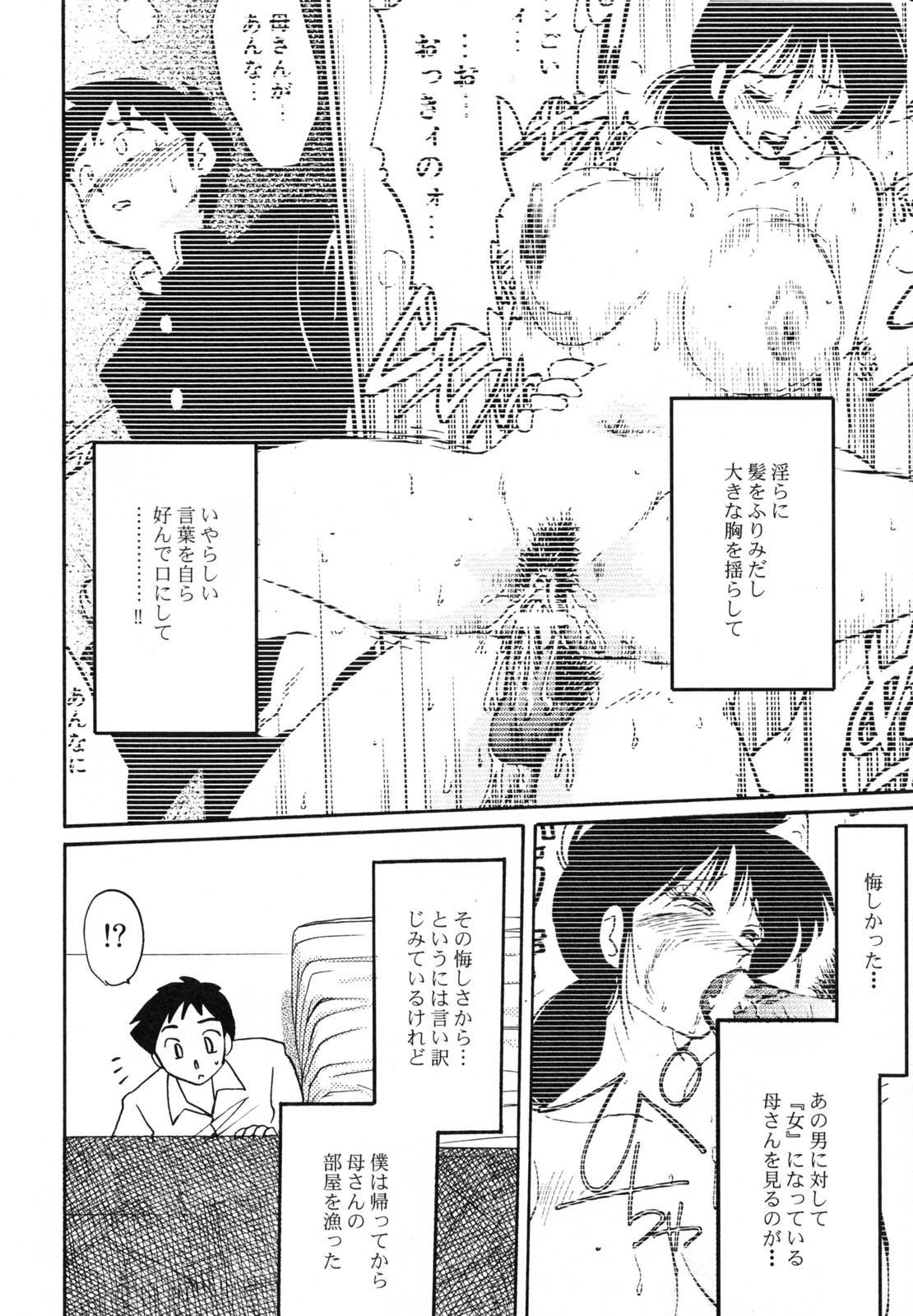 Hisae Haitoku Nikki Kanzenban Jou 73
