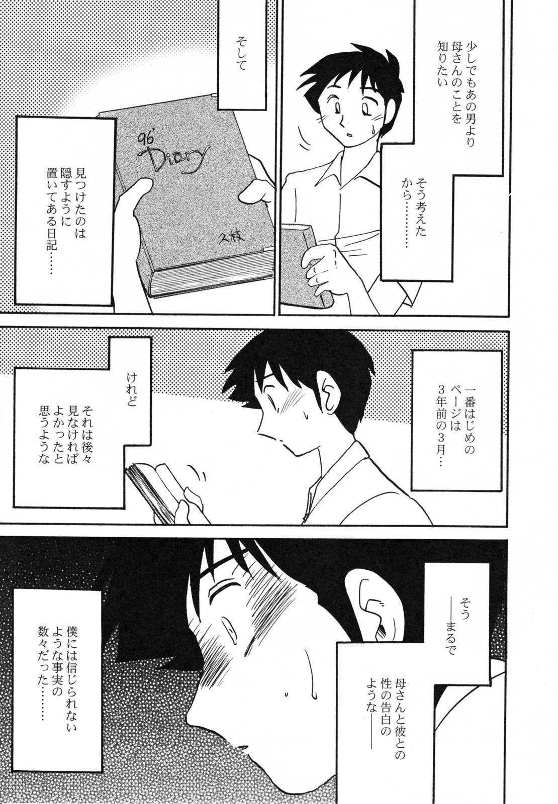 Hisae Haitoku Nikki Kanzenban Jou 74