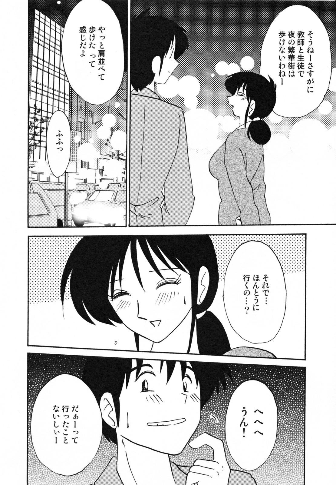 Hisae Haitoku Nikki Kanzenban Jou 77