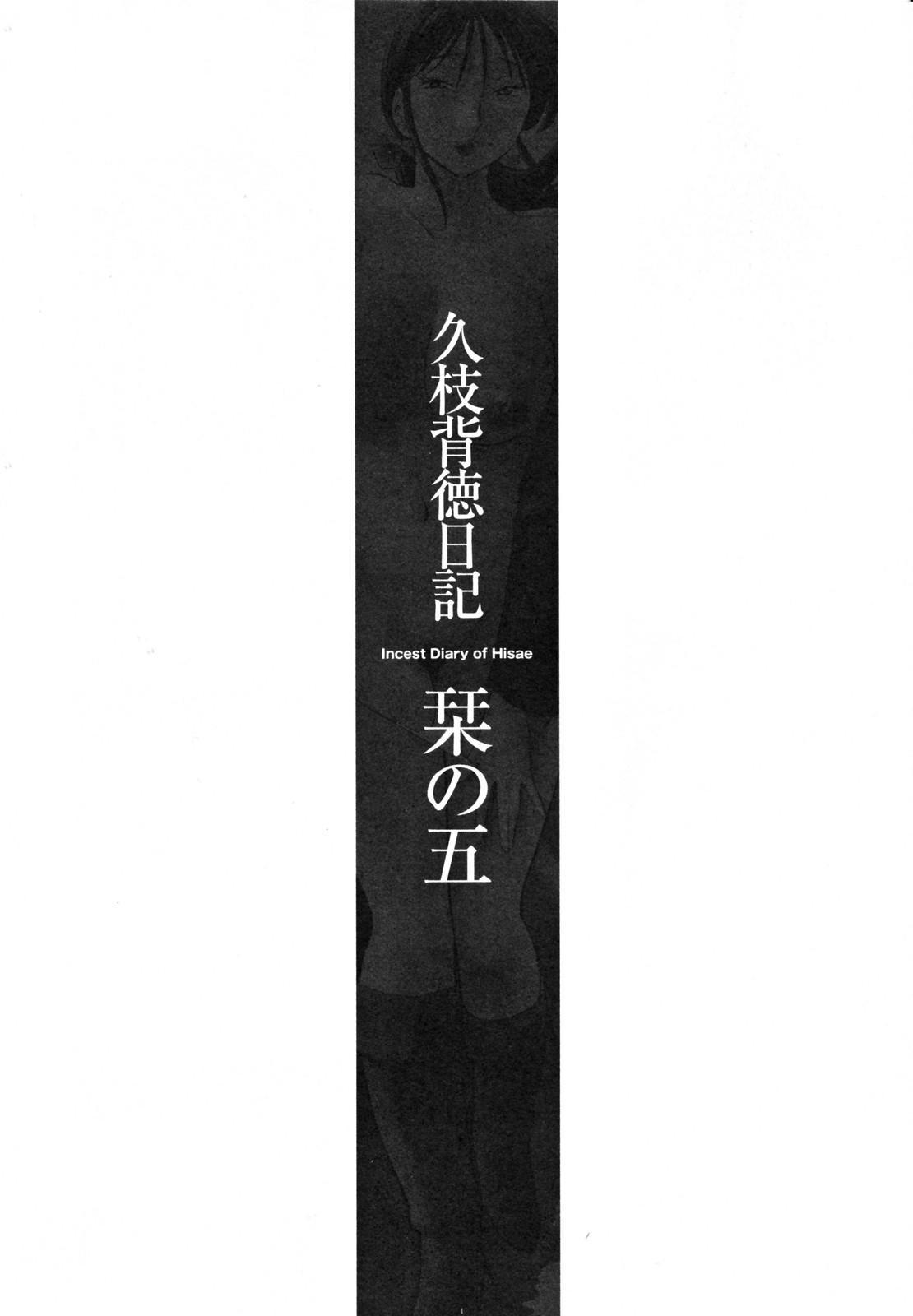 Hisae Haitoku Nikki Kanzenban Jou 91