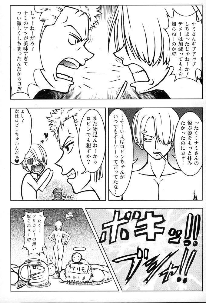 Gekitotsu! Crew Meeting 28