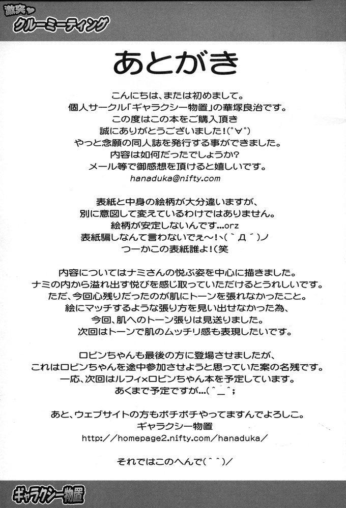 Gekitotsu! Crew Meeting 31