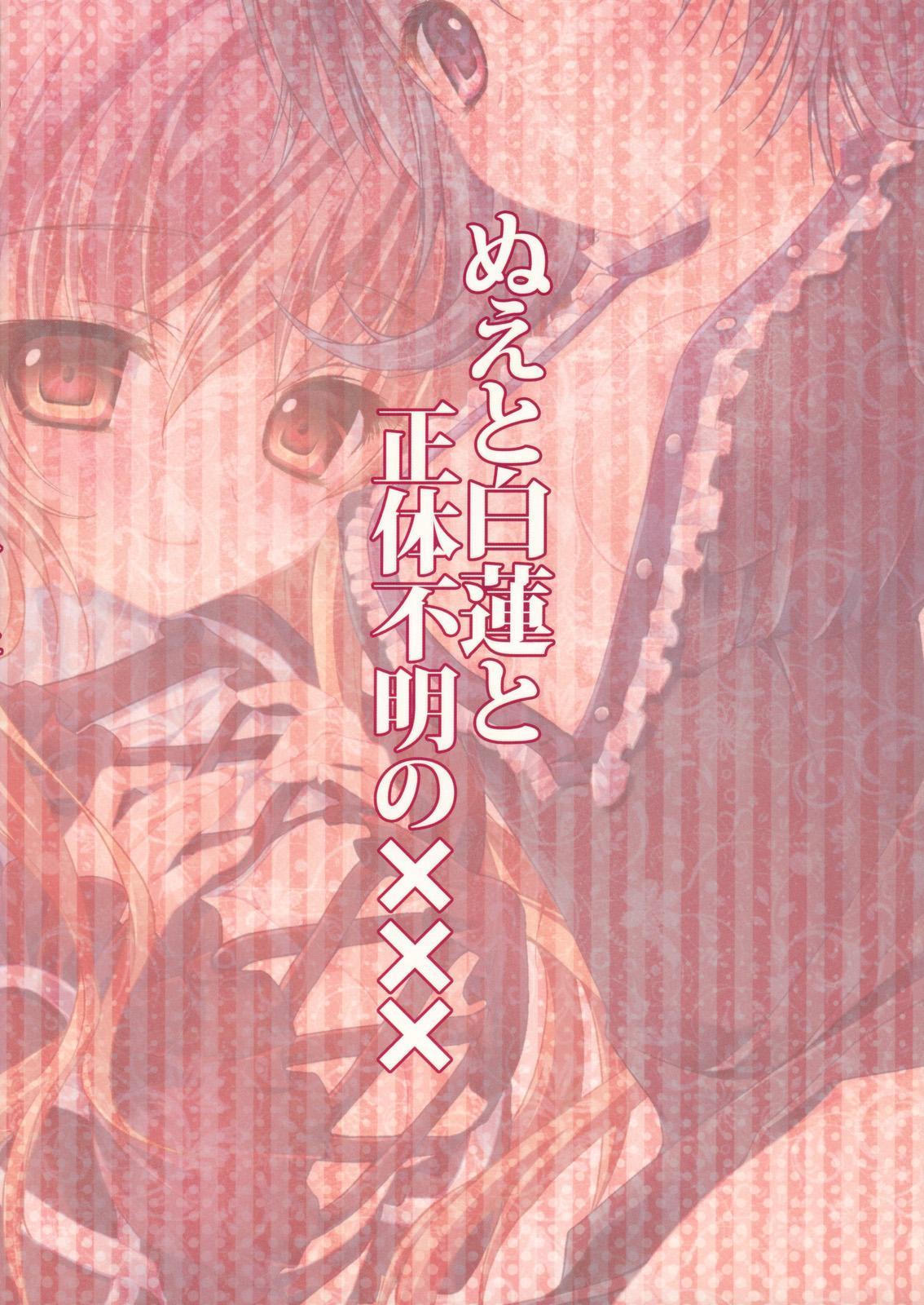 Nue to Byakuren to Shoutai Fumei no XXX   Nue, Byakuren, and the Undefined XXX 19