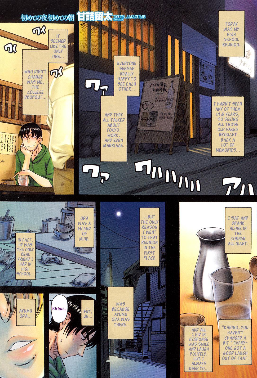 Hajimete no Yoru Hajimete no Asa | First Night, First Morning 0