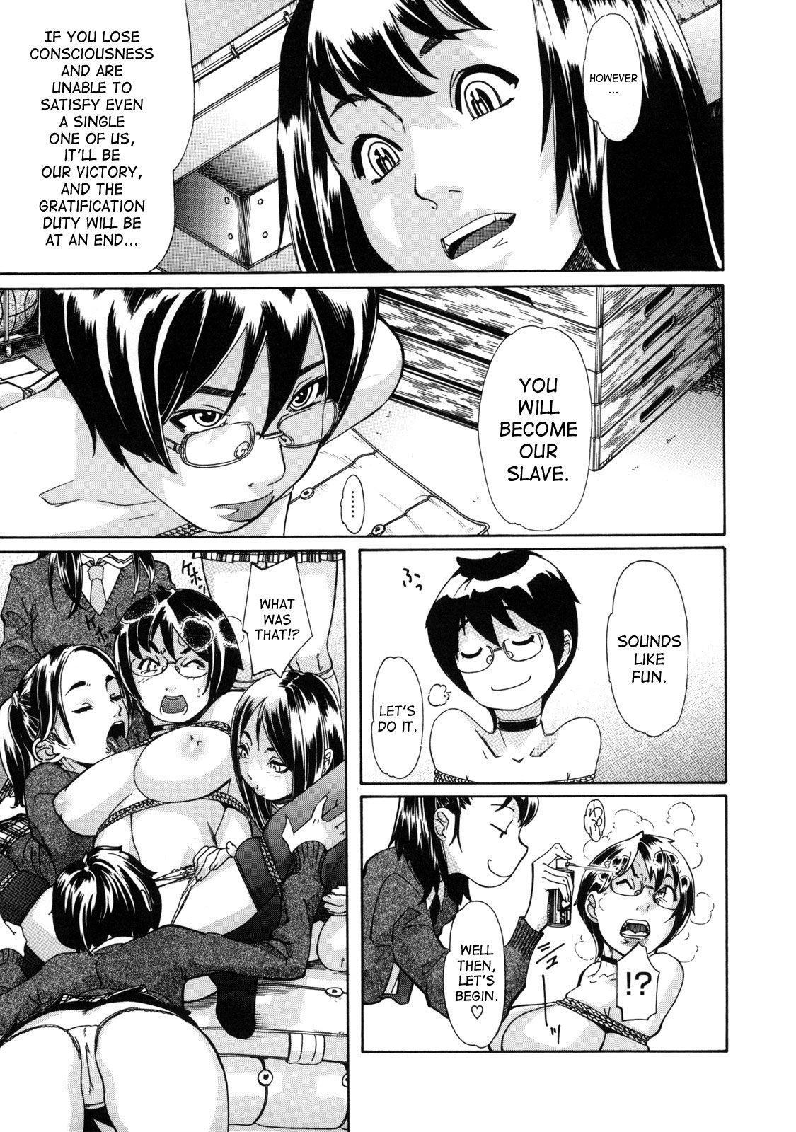 Sei Penalty Gakuen Goku 151