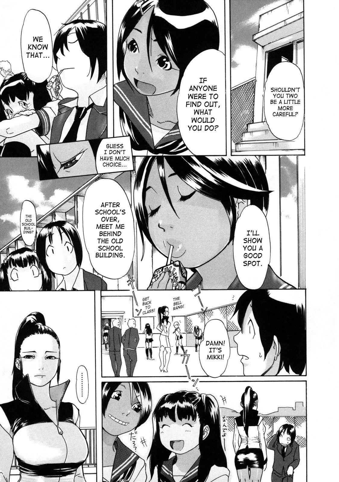 Sei Penalty Gakuen Goku 199