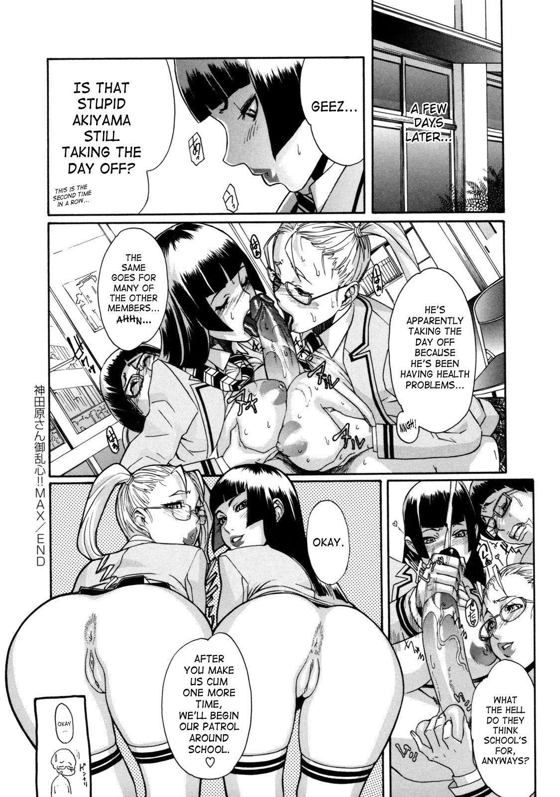 Sei Penalty Gakuen Goku 59
