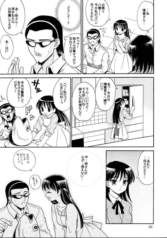 Hige-seito Harima! 3 23