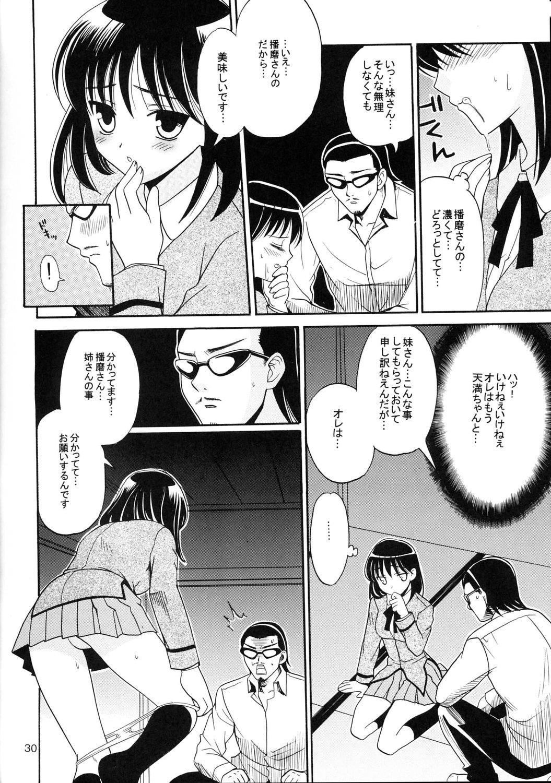 Hige-seito Harima! 3 28