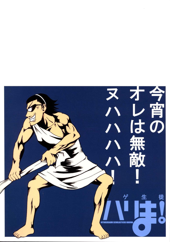 Hige-seito Harima! 3 37