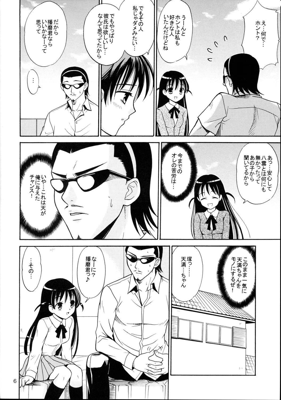 Hige-seito Harima! 3 4