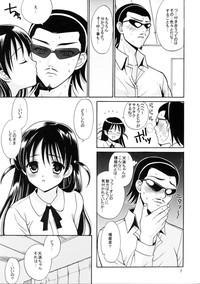 Hige-seito Harima! 3 6