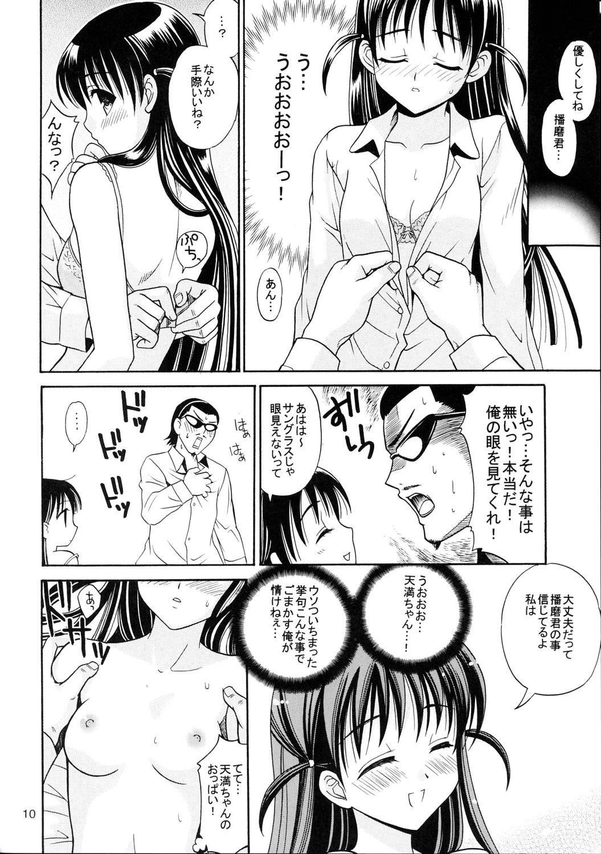 Hige-seito Harima! 3 8