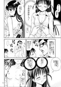 Hige-seito Harima! 3 9