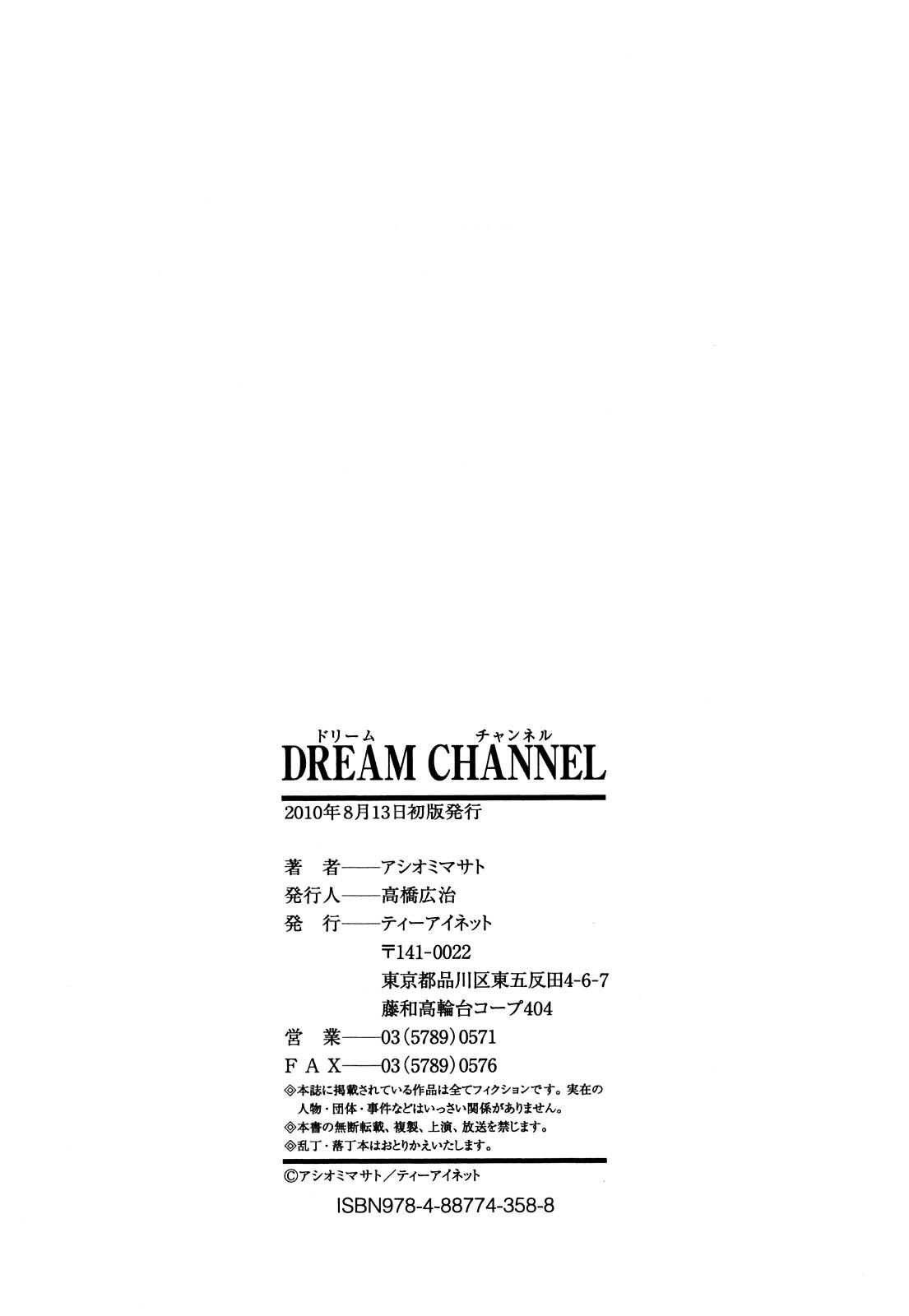 Dream Channel 206