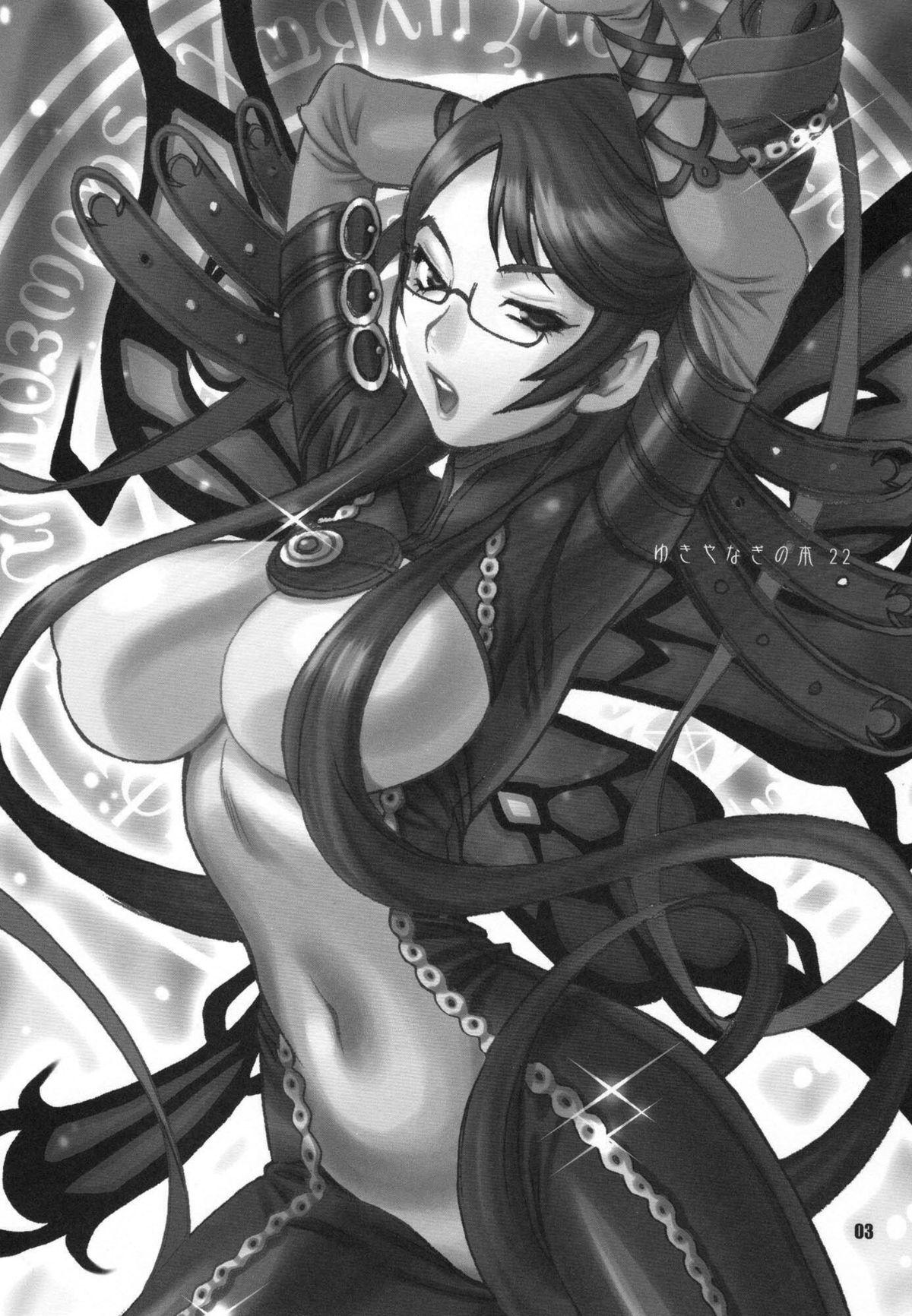 Yukiyanagi no Hon 22 Bitch Time! 1