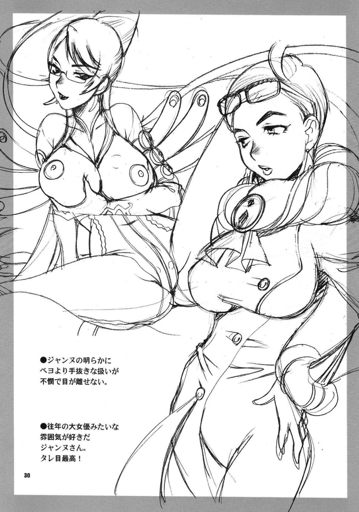 Yukiyanagi no Hon 22 Bitch Time! 26