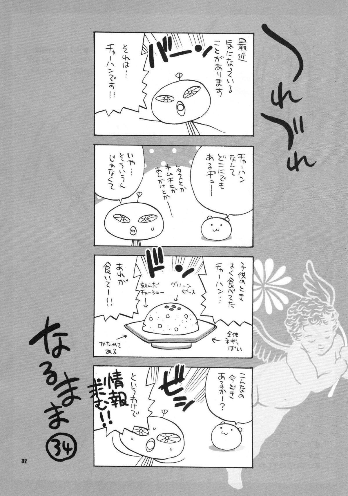 Yukiyanagi no Hon 22 Bitch Time! 28