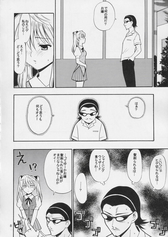 Hige-seito Harima! 6