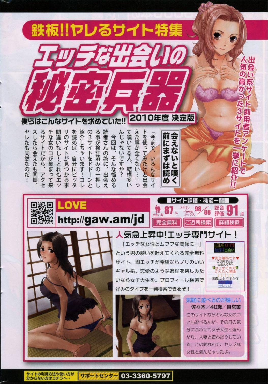 COMIC Bazooka 2010-03 239