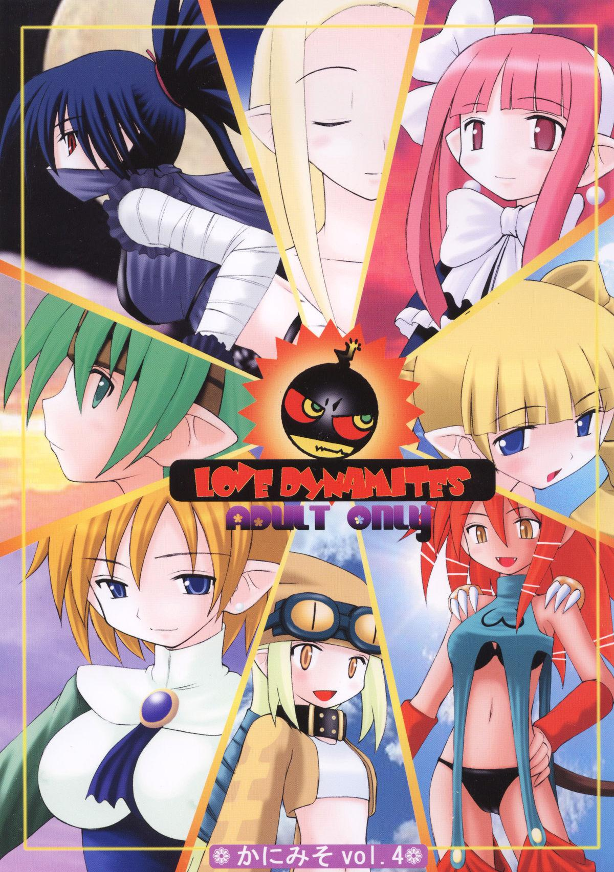 Kanimiso Vol. 4 - Love Dynamites 0