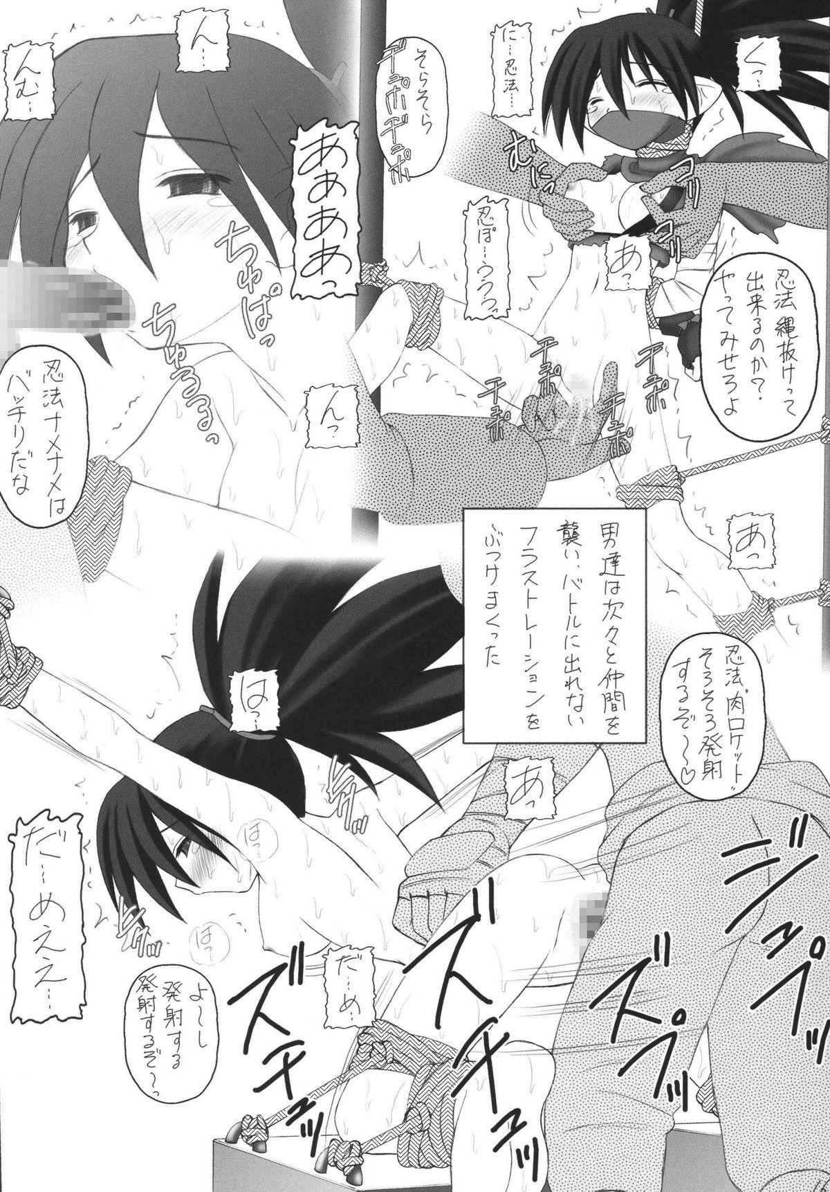Kanimiso Vol. 4 - Love Dynamites 14