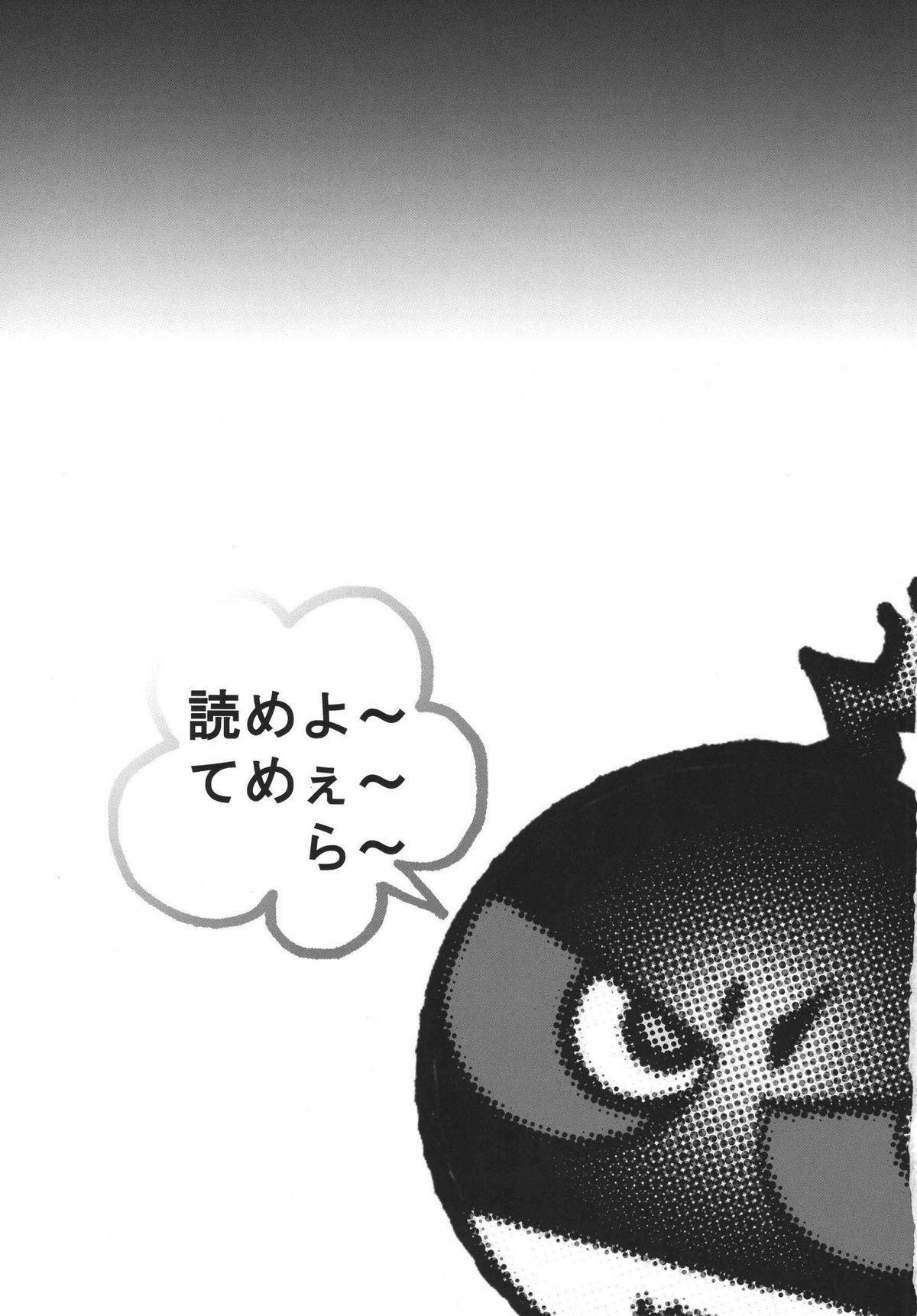 Kanimiso Vol. 4 - Love Dynamites 1