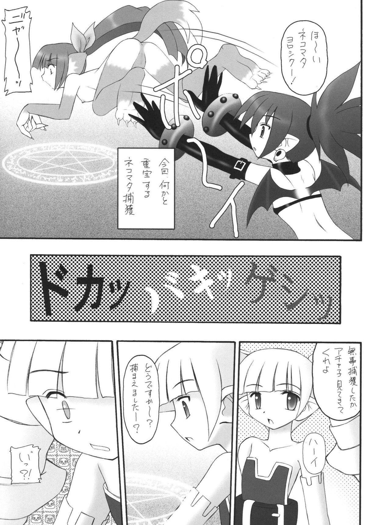 Kanimiso Vol. 4 - Love Dynamites 3