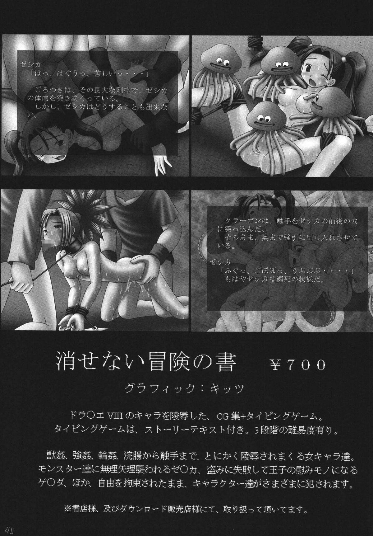 Kanimiso Vol. 4 - Love Dynamites 43
