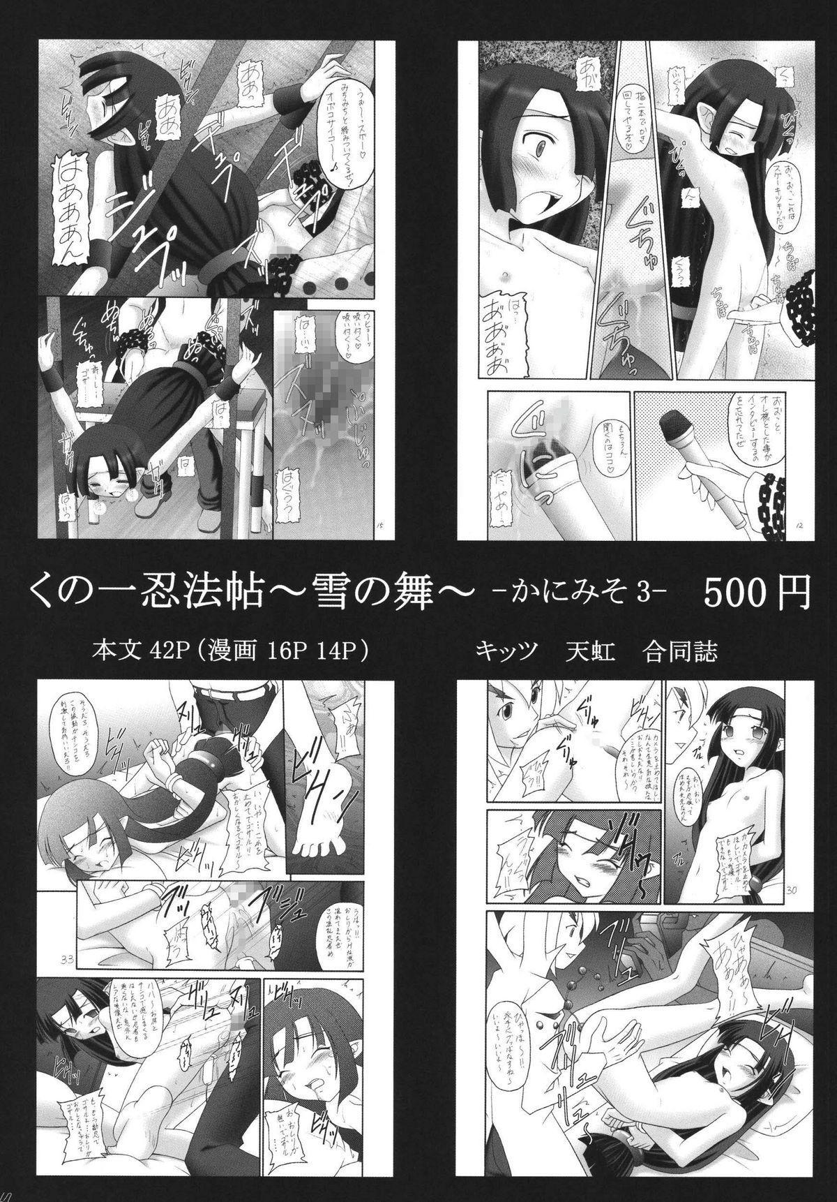 Kanimiso Vol. 4 - Love Dynamites 45