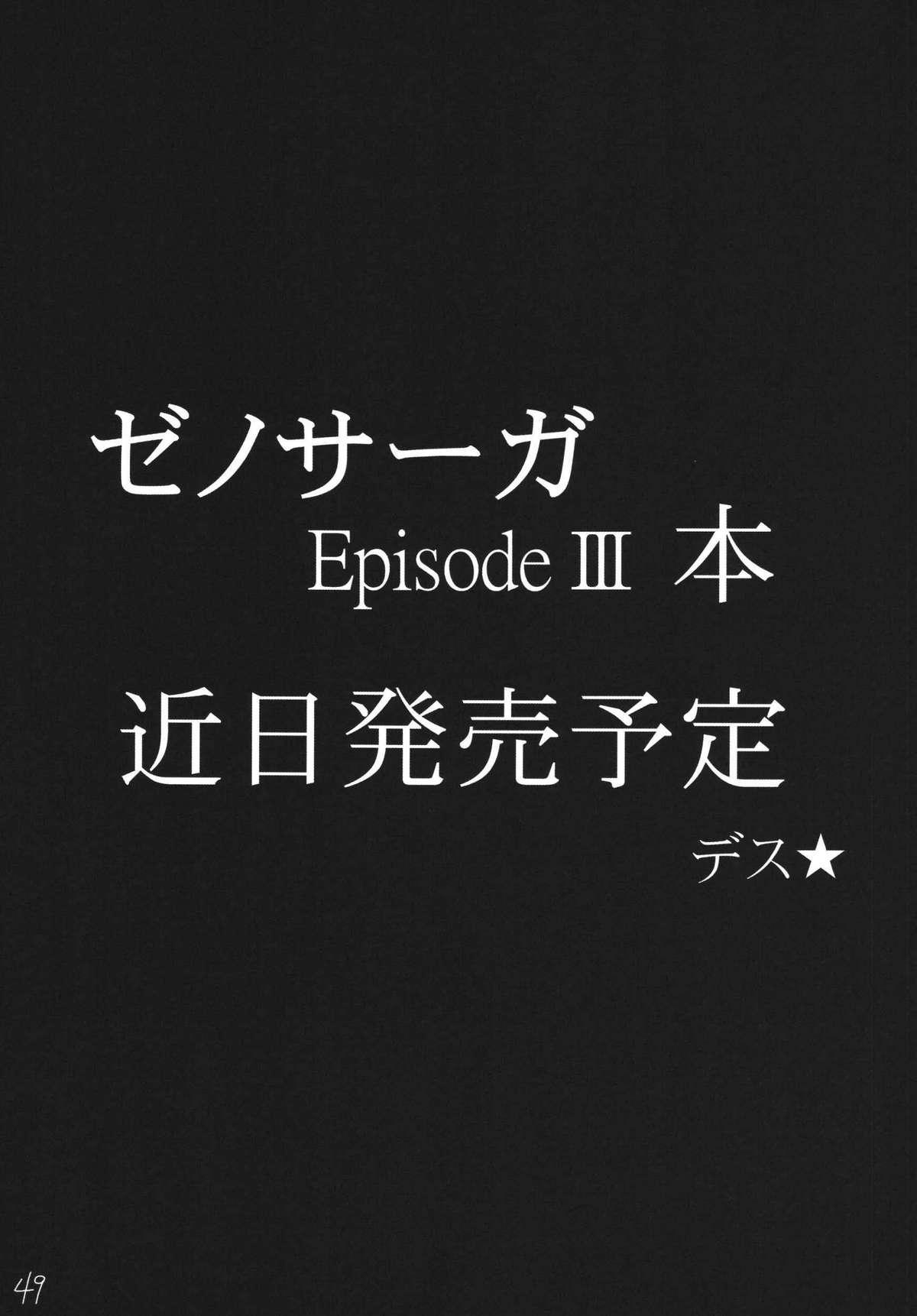 Kanimiso Vol. 4 - Love Dynamites 47