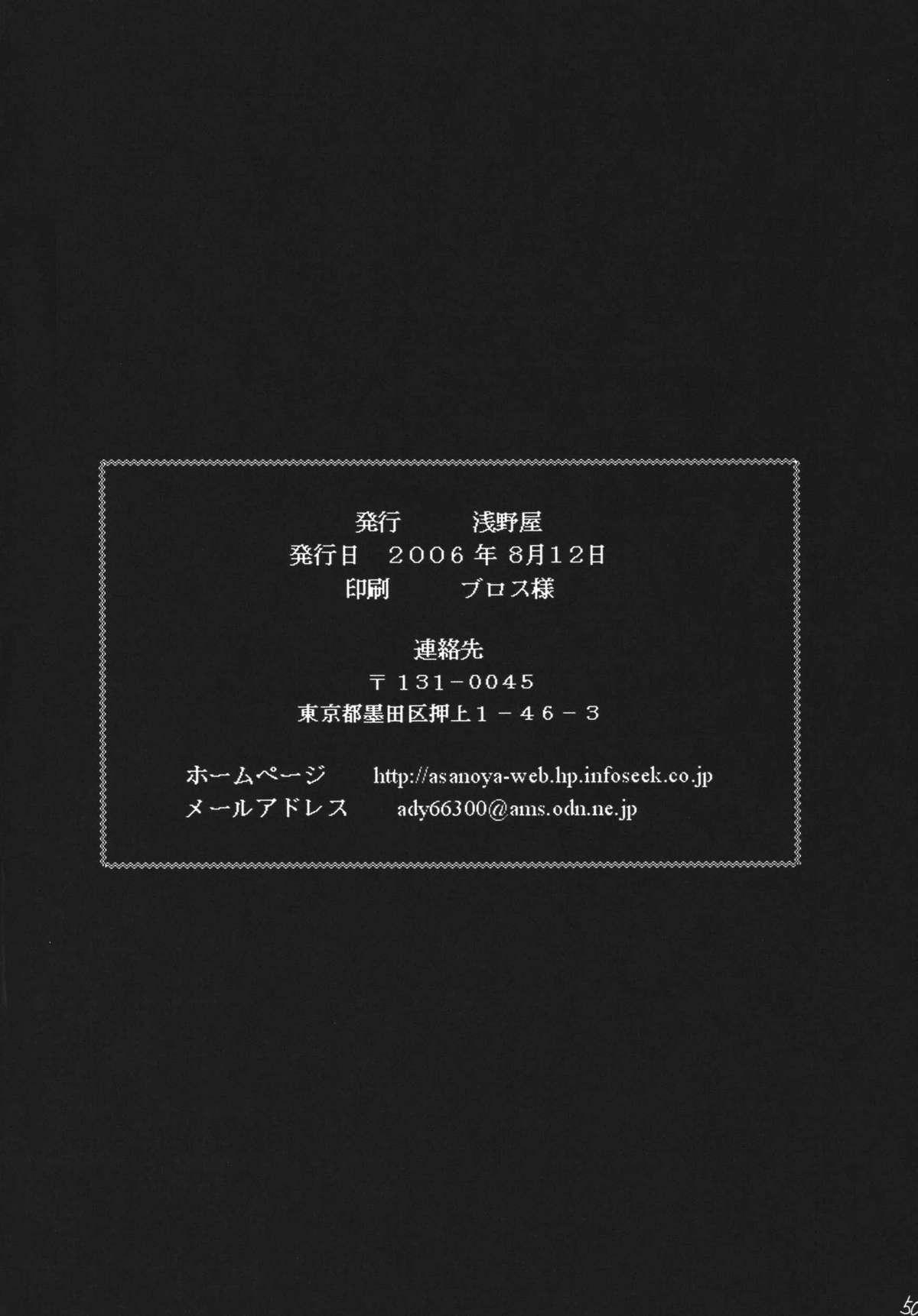 Kanimiso Vol. 4 - Love Dynamites 48