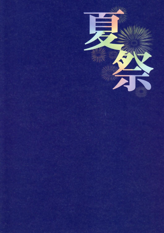 Natsu Matsuri 1