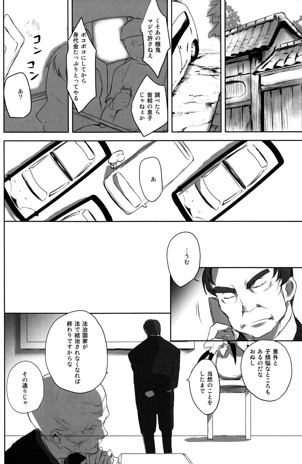 Natsu Matsuri 27