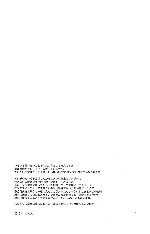 Natsu Matsuri 30