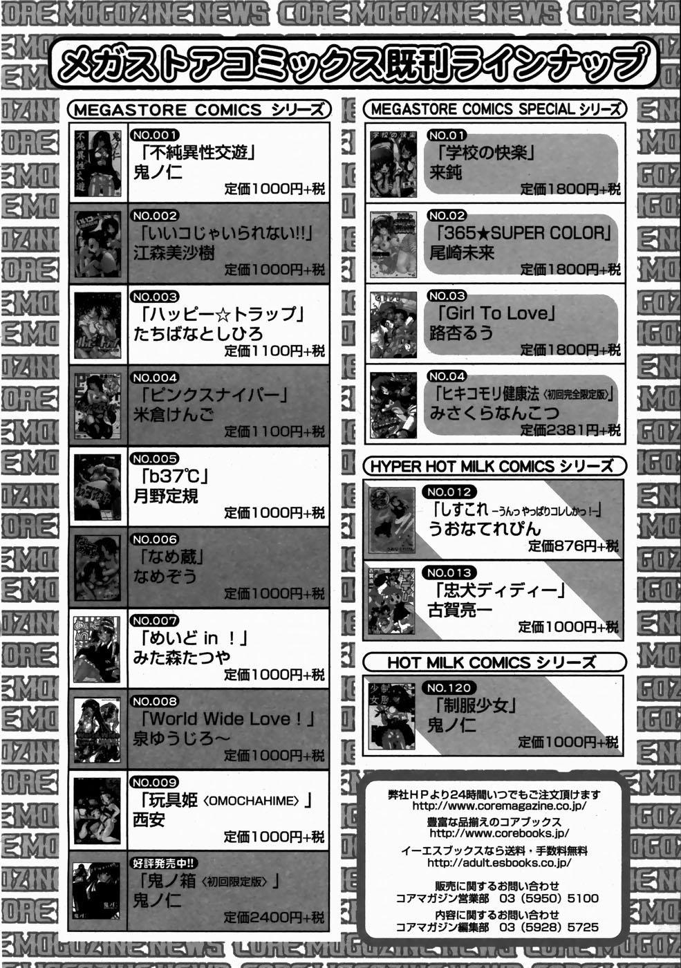 COMIC Megastore H 2003-07 255