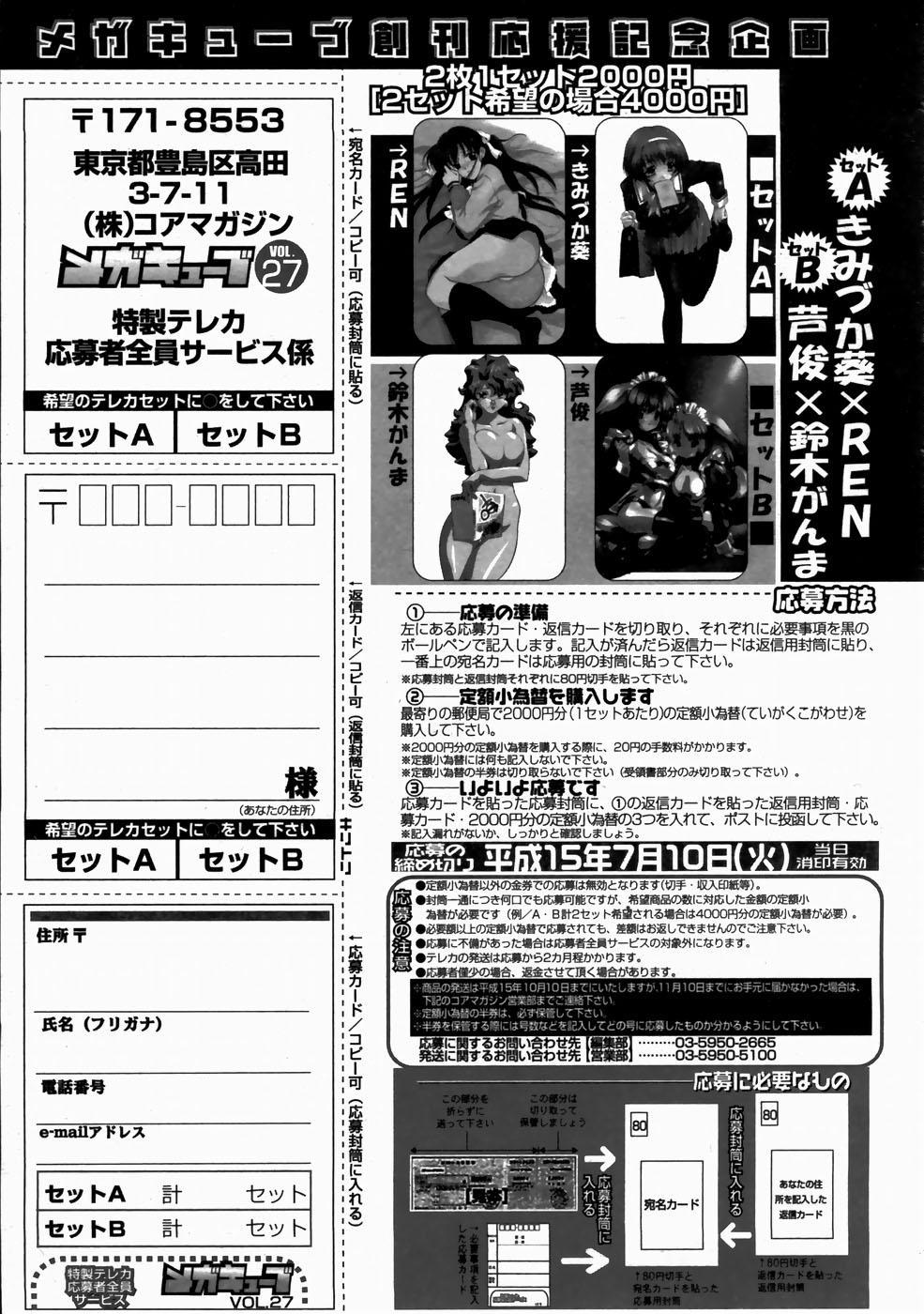 COMIC Megastore H 2003-07 264