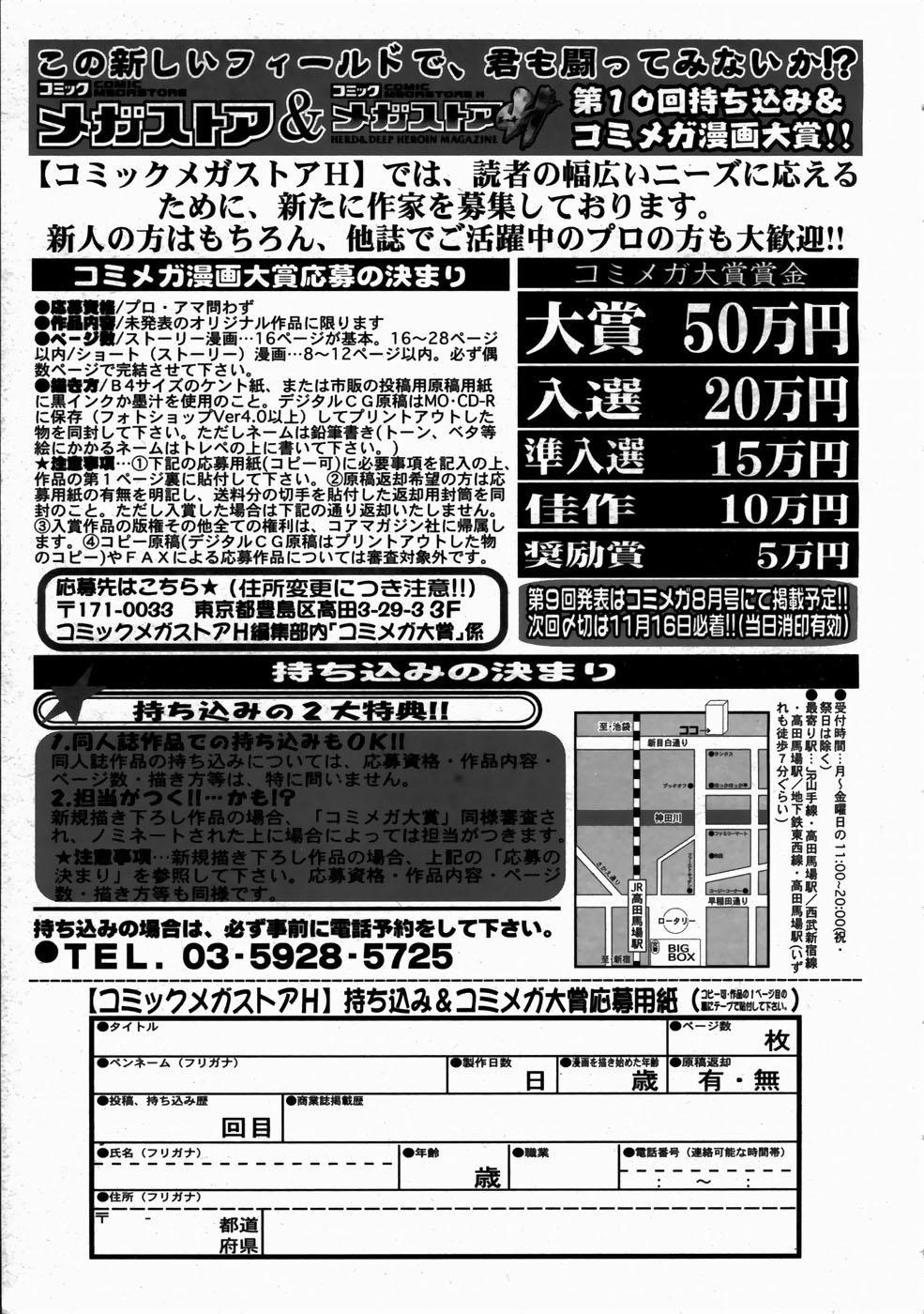 COMIC Megastore H 2003-07 266