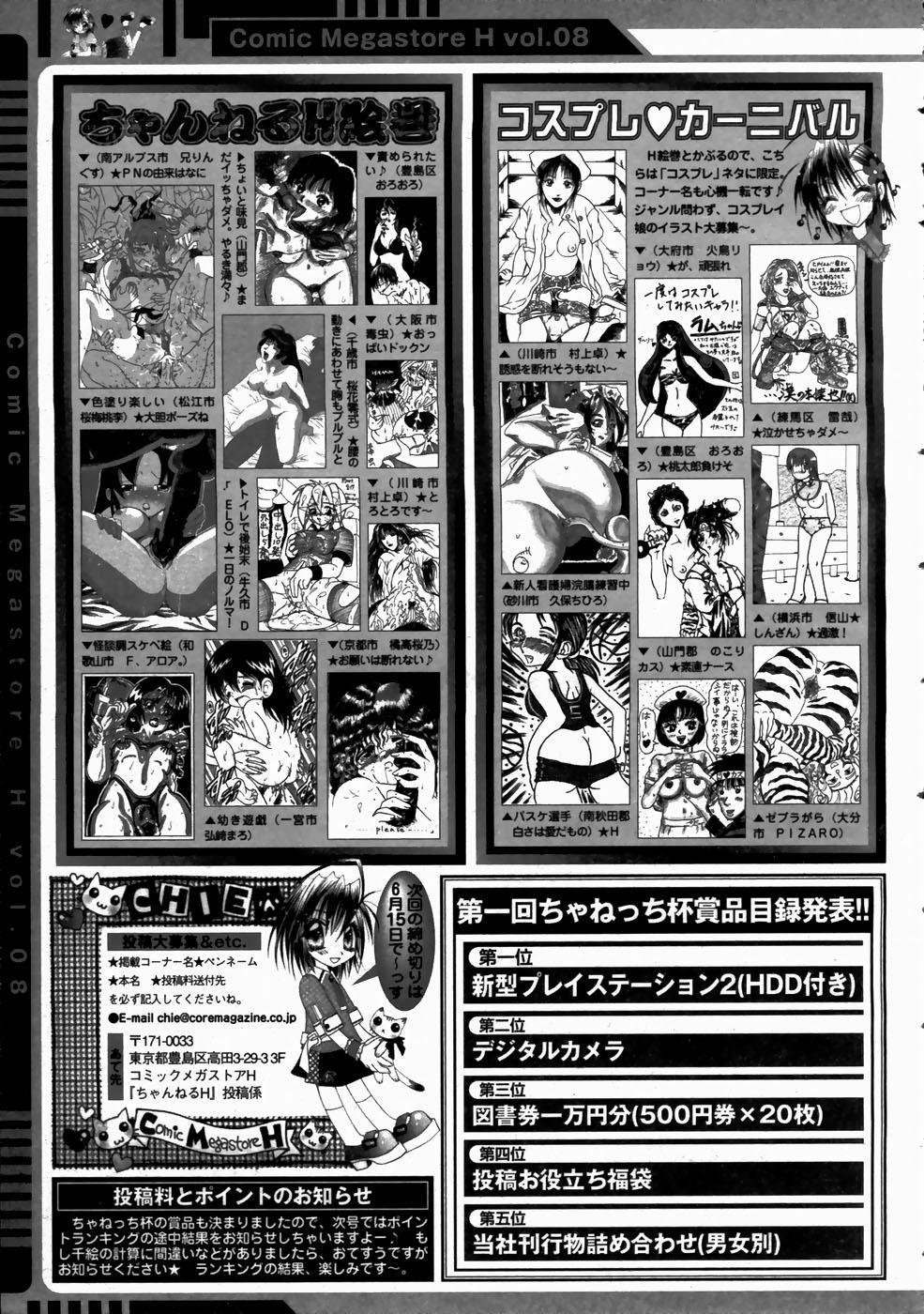 COMIC Megastore H 2003-07 272