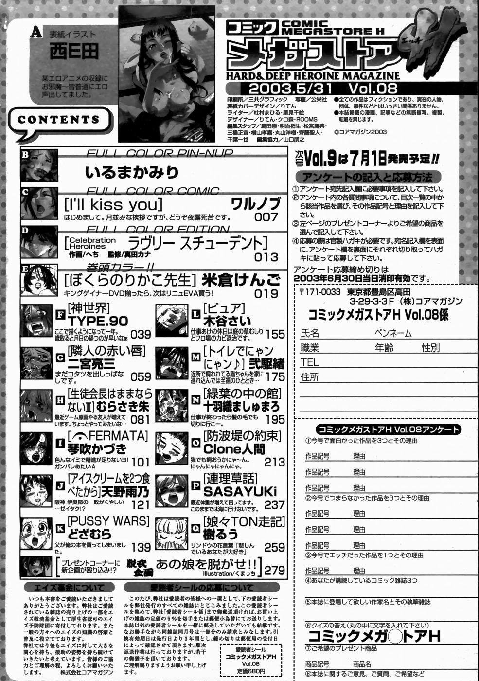 COMIC Megastore H 2003-07 275