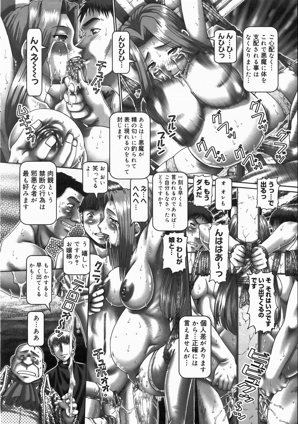 COMIC Megastore H 2003-07 47