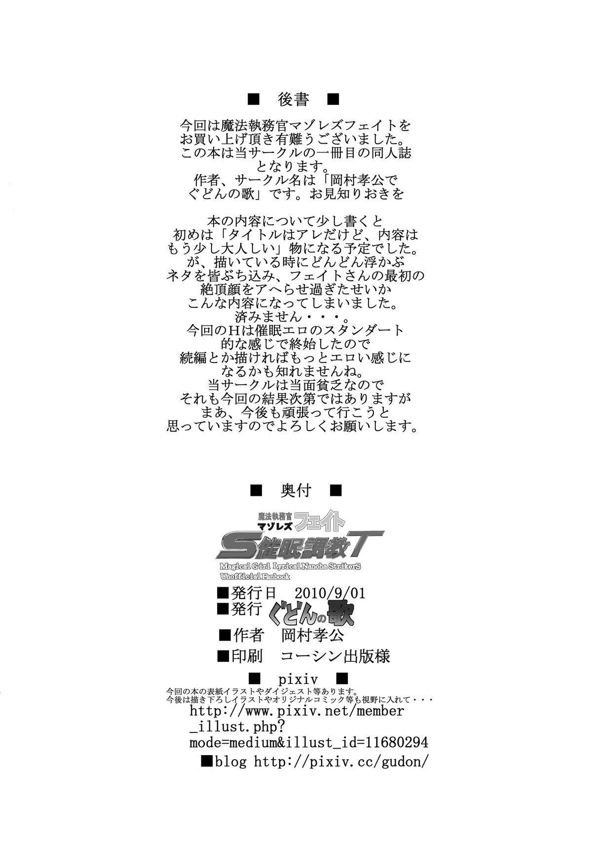 Mahou Shitsumukan Mazorezu Fate Saimin Choukyou 26