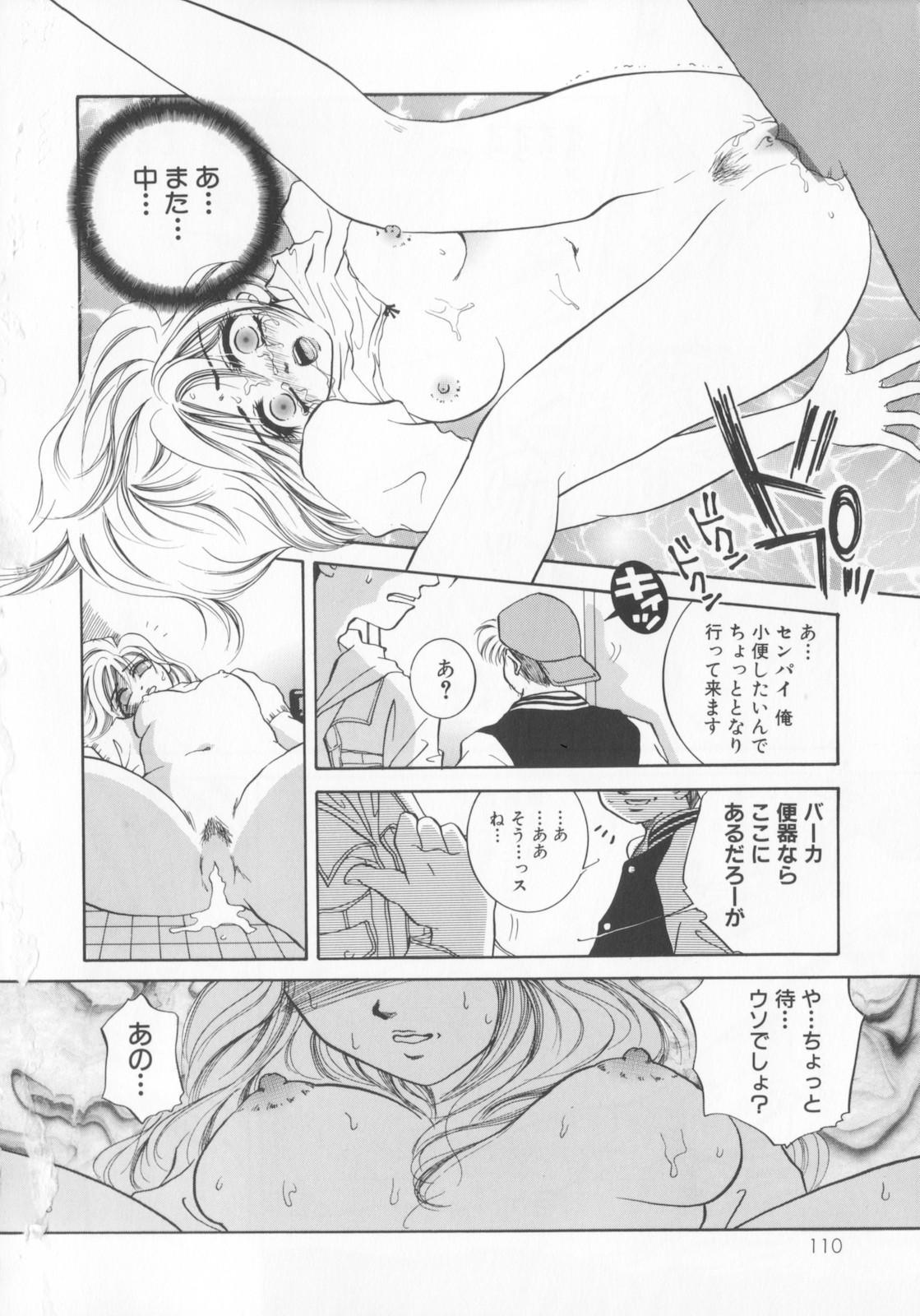 Kichiku dorei 113