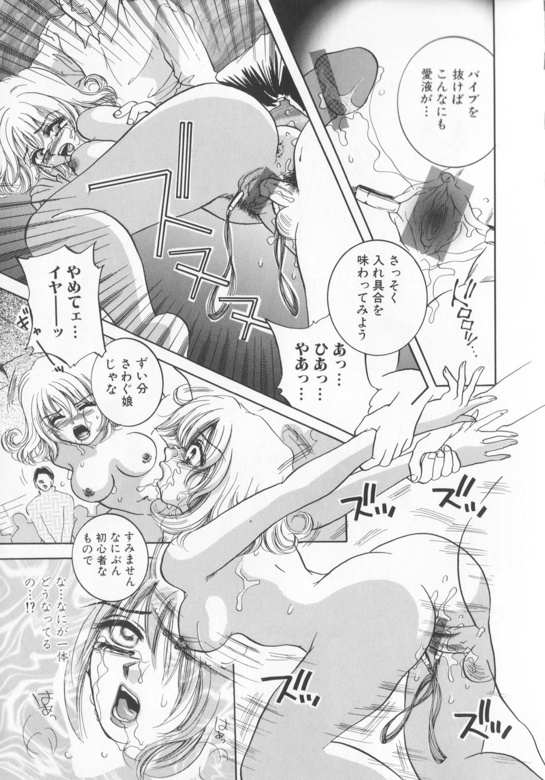 Kichiku dorei 120